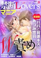 【割引版】禁断Loversマニア Vol.039 W責め