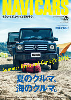 NAVI CARS Vol.25 2016年9月号