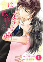 comic Berry's はじまりは政略結婚【分冊版】