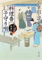 料理番子守り唄 包丁人侍事件帖(3)