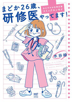 まどか26歳、研修医やってます! 女の子のお仕事応援コミックエッセイ