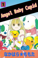 Angel Baby Cupid (全巻)