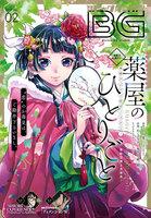 デジタル版月刊ビッグガンガン 2018 Vol.02