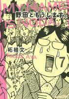 野田ともうします。 (7)【eBookJapan限定完結記念特典マンガ付き】