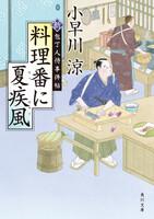 料理番に夏疾風 新・包丁人侍事件帖