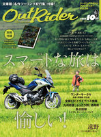 Out Rider 2016年10月号(vol.80)