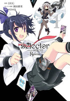 selector infected WIXOSS -Re/verse-(1)