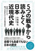 5つの戦争から読みとく日本近現代史