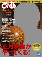ぴあ Movie Special 2017 Winter
