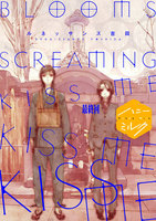 BLOOMS SCREAMING KISS ME KISS ME KISS ME 分冊版 (5)