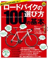 最初の1台目を失敗しない! ロードバイクの選び方100の基本