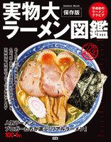 実物大ラーメン図鑑