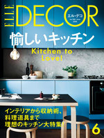 ELLE DECOR 2016年6月号
