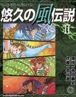 悠久の風伝説 『ファイナルファンタジーⅢ』より  (2)