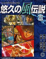 悠久の風伝説 『ファイナルファンタジーⅢ』より  (3)