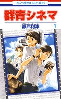 群青シネマ (1)