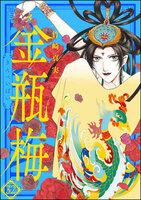 まんがグリム童話 金瓶梅 (32)
