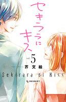 セキララにキス (5)