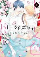 十二支色恋草子~蜜月の章~ (1)【電子限定おまけ付き】【コミコミスタジオ&eBookJapanオリジナル特典付】