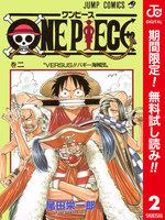 ONE PIECE カラー版【期間限定無料】 (2)