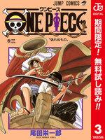 ONE PIECE カラー版【期間限定無料】 (3)