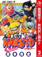 NARUTO―ナルト― カラー版【期間限定無料】 (2)
