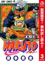 NARUTO―ナルト― カラー版【期間限定無料】 (3)