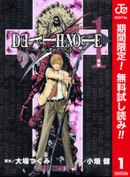 DEATH NOTE カラー版【期間限定無料】 (1)