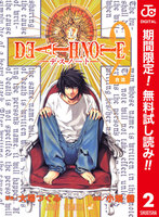 DEATH NOTE カラー版【期間限定無料】 (2)