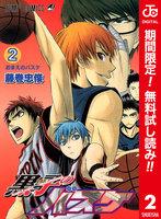 黒子のバスケ カラー版【期間限定無料】 (2)