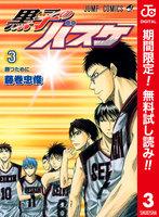 黒子のバスケ カラー版【期間限定無料】 (3)