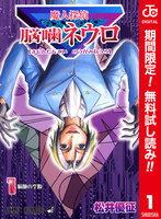 魔人探偵脳噛ネウロ カラー版【期間限定無料】 (1)