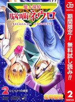 魔人探偵脳噛ネウロ カラー版【期間限定無料】 (2)