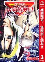 魔人探偵脳噛ネウロ カラー版【期間限定無料】 (3)