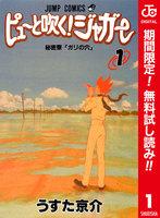 ピューと吹く!ジャガー カラー版【期間限定無料】 (1)