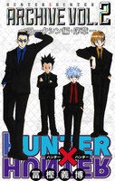 HUNTER×HUNTER Archive Vol.2―ヨークシン編・序章―