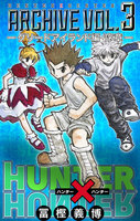 HUNTER×HUNTER Archive Vol.3―グリードアイランド編・序章―