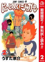 ピューと吹く!ジャガー カラー版【期間限定無料】 (2)