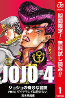 ジョジョの奇妙な冒険 第4部 カラー版【期間限定無料】 (1)