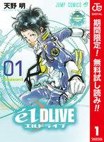 エルドライブ【elDLIVE】【期間限定無料】 (1)