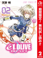 エルドライブ【elDLIVE】【期間限定無料】 (2)