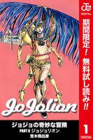 ジョジョリオン【カラー版】【期間限定無料】 (1)