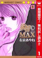 欲情(C)MAX カラー版【期間限定無料】 (1)