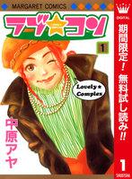 ラブ★コン カラー版【期間限定無料】 (1)