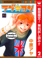 ラブ★コン カラー版【期間限定無料】 (2)