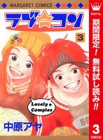 ラブ★コン カラー版【期間限定無料】 (3)
