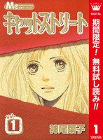 キャットストリート カラー版【期間限定無料】 (1)