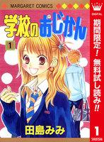 学校のおじかん カラー版【期間限定無料】 (1)