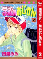 学校のおじかん カラー版【期間限定無料】 (2)