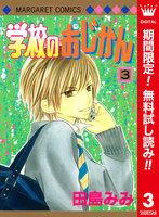 学校のおじかん カラー版【期間限定無料】 (3)
